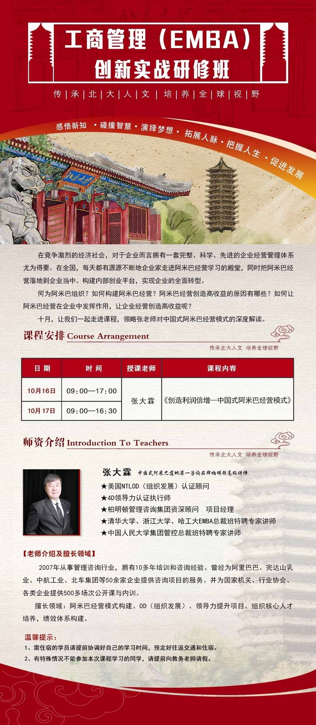 1016工商班中国式阿米巴经营模式